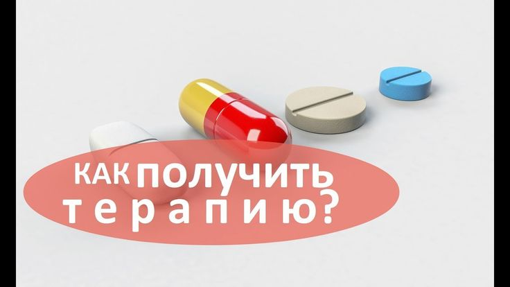 ВИЧ терапия. 💊 Как получить ВИЧ терапию гарантированно. СПИД центр