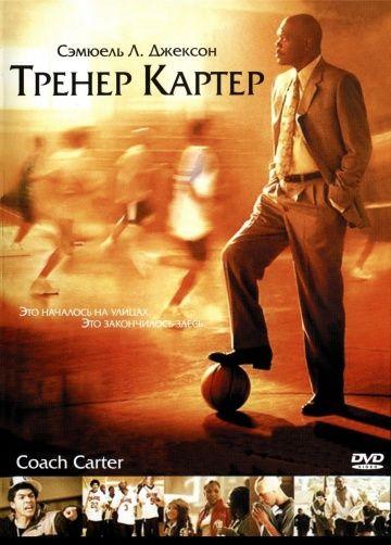 Тренер Картер (Coach Carter)