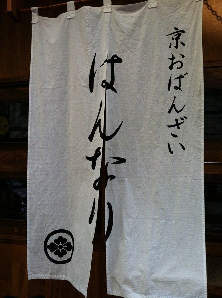 【暖簾】  のれんをくぐったら、そこにいつものお気に入りのお料理や女将さんの笑顔で迎えてくれる場所がある・・・ そんな日本の食文化に素敵さを教えてくれる暖簾。  「暖簾」是日本的建築物或店家門前垂掛的布簾、掀開了它、裏面有自己最愛的料理・有用満面笑容来迎接的女主人・・・它也是日本食文化的美麗使者!
