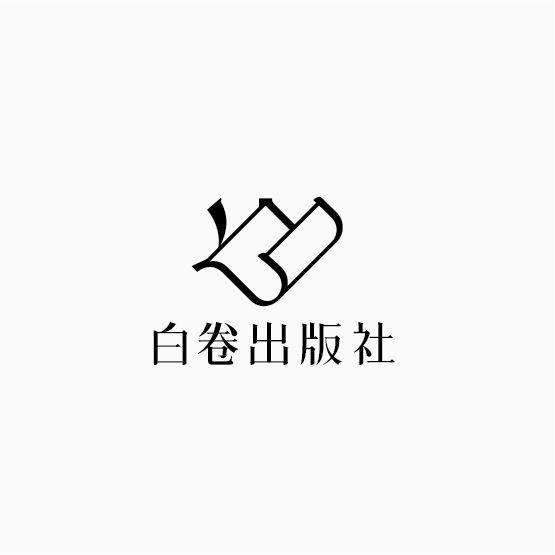 kippi0404:  白卷 | Logo / Symbol