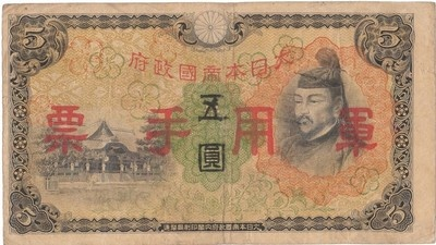 A vintage 1941 Five Yen Japanese Hong Kong Occupation Banknote