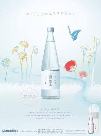日本酒 広告 - Google 検索