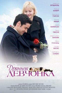 Дрянная девчонка (2007)