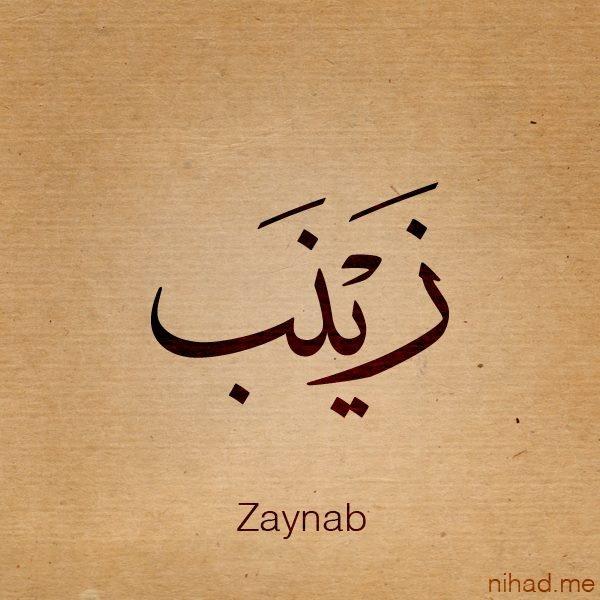 Arabic Calligraphy Zaynab Stuff Pinterest Arabic