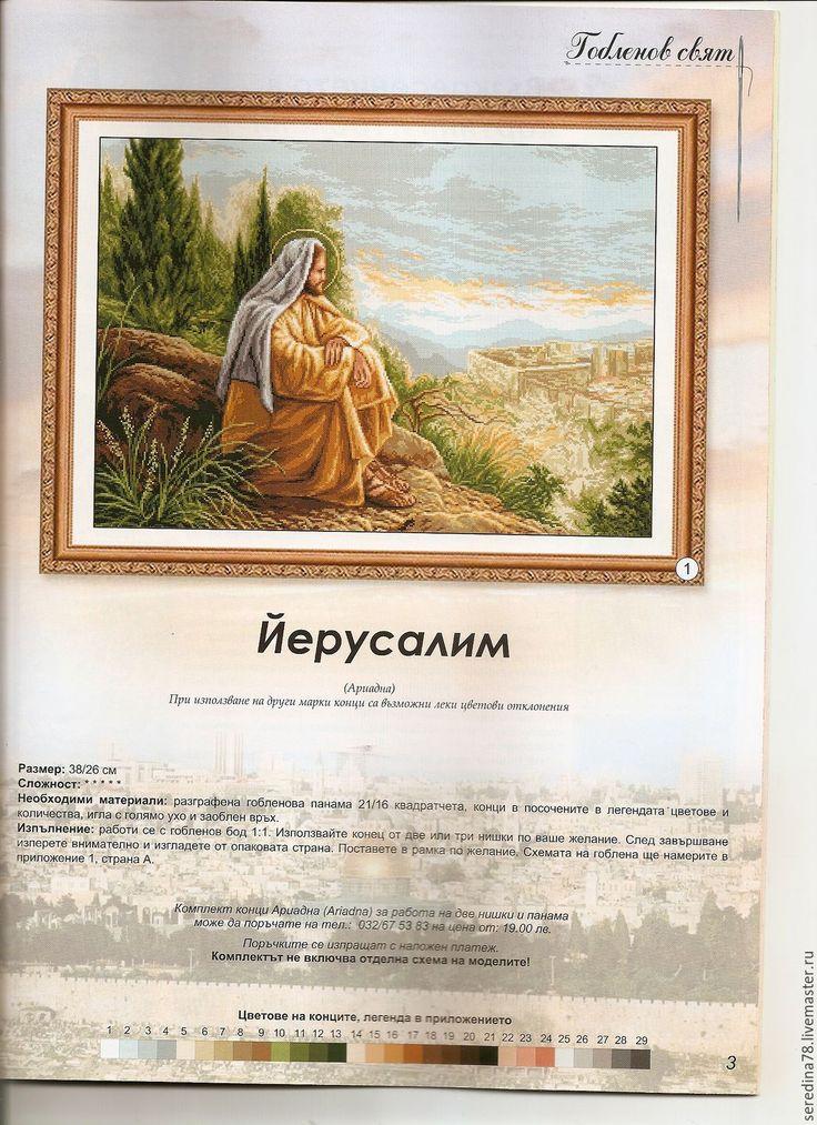 """Купить Схема для вышивки """"Иерусалим"""" - Иерусалим, картина для интерьера, красивый подарок, вера, Иисус, Израиль"""