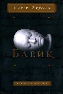 Уильям Блейк (Питер Акройд, 2004) | История философии, Романтизм | Книги по философии - ПлатонаНет