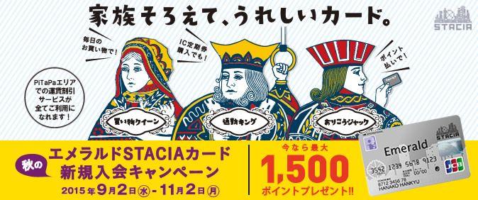 エメラルドSTACIAカード秋の新規入会キャンペーン(2015/9/2~11/2)