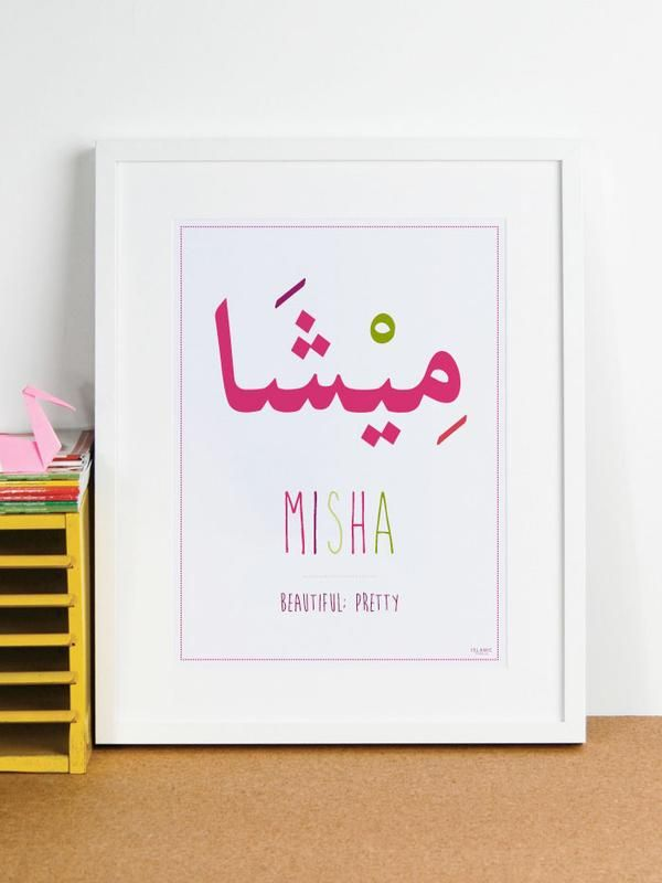 Arabic Name Frame Misha With Images Muslim Baby Names Name