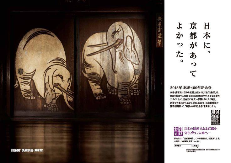 第23弾創生PRポスターは俵屋宗達「白象図」。 | ClubFame