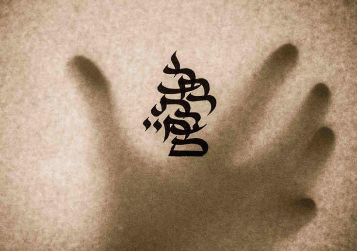 Choose Life By Hebrew Hebrew Calligraphy