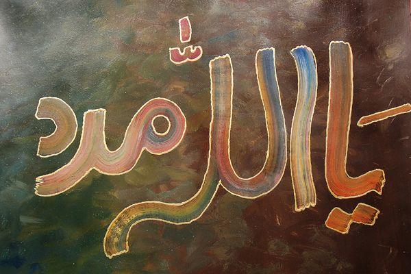 Ya Allah Madad The Radiant Art Gallery www.facebook.com/radiantartgallery