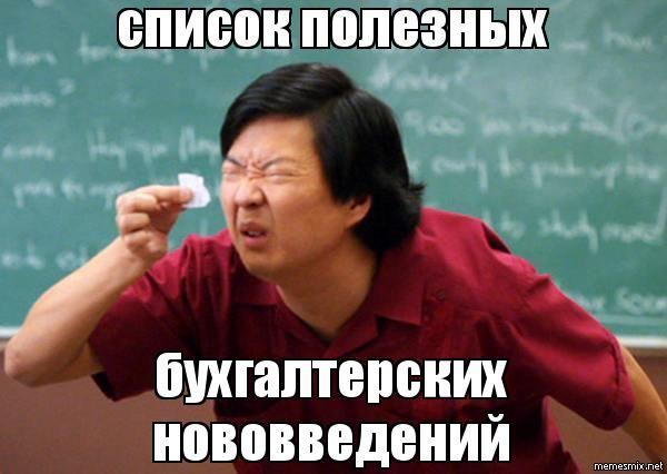 РУБРИКА: #бухгалтерский_юмор  #Смешно #Приколы #Просто_так #Выходной #Главбух #яглавбу