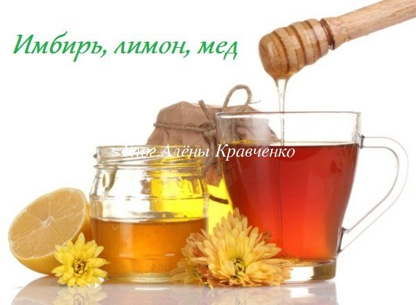 Имбирь, мед, лимон лекарство от простуды. Имбирь с лимоном и медом - лекарство от простуды. Имбирь, мед, лимон смесь для иммунитета. Как приготовить чай с имбирем, лимоном и медом. Как пить. Как приготовить смесь. Противопоказания.