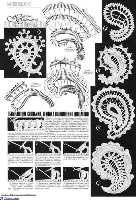 I love paisleys and there are many diagrams on this webpage http://outstandingcrochet.blogspot.com/2012/09/irish-crochet-designer-asia-valleeva.html#