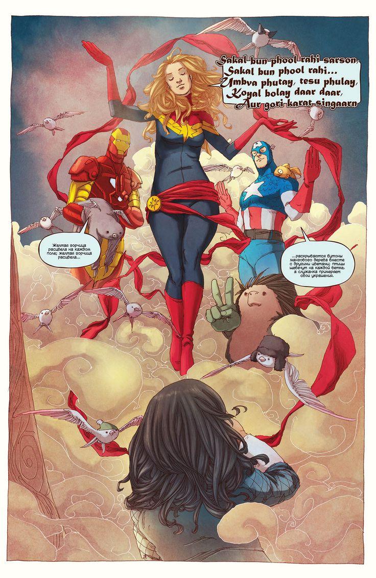 Комиксы Онлайн - Мисс Марвел том 3 - # 1 - Страница №16 - Ms. Marvel vol 3 - # 1