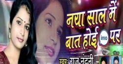 Naya saal me baat hoi imo par Raj Nandani bhojpuri album download http://ift.tt/2Cf9WAV  Naya saal me baat hoi imo par Raj Nandani bhojpuri album  Naya saal me baat hoi imo se raj nandani new bhojpuri song download