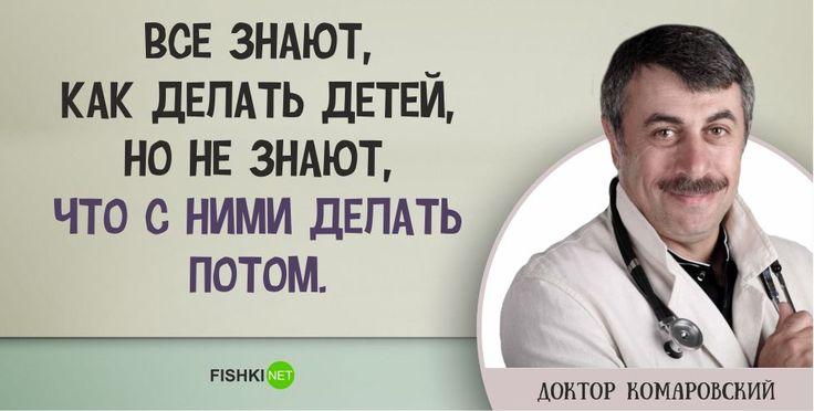 10 умных цитат доктора Комаровского о воспитании детей