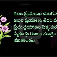 All time Best Friendship kavitalu Pictures Famous Friendship quotes in telugu