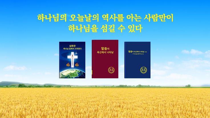 [동방번개]전능하신 하나님의 발표《하나님의 오늘날의 역사를 아는 사람만이 하나님을 섬길 수 있다》