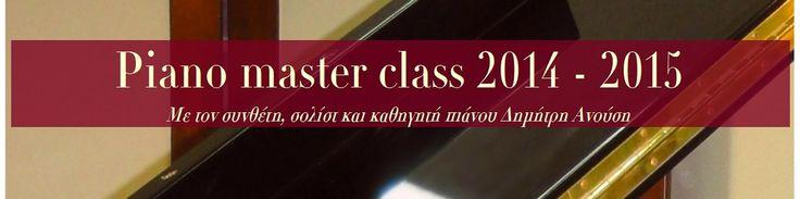 Σεμινάριο - master class πιάνου 2014 - 2015, με τον συνθέτη, σολίστ και καθηγητή πιάνου Δημήτρη Ανούση. Πληροφορίες - εγγραφές: http://www.an-art.com/el/activities-an-art/355.html AN ART ARTISTRY Μονής Αστερίου 4, Αθήνα (Πλάκα) 210 3220082 (ΔΕΥ - ΠΑΡ, 14:00 - 17:00) /  info@an-art.com