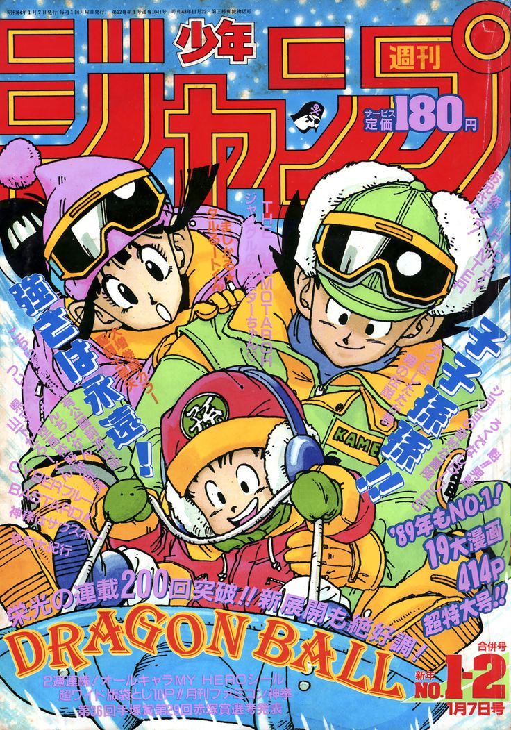 mysticmew:  The Son family illustrated by Akira Toriyama Published by Weekly Shonen Jump 1989