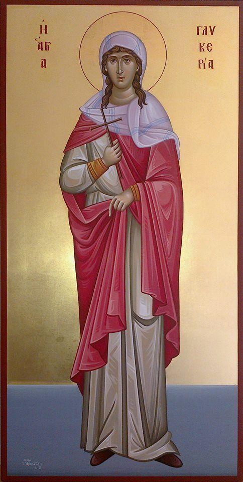 Αγία Γλυκερία / Saint Glyceria