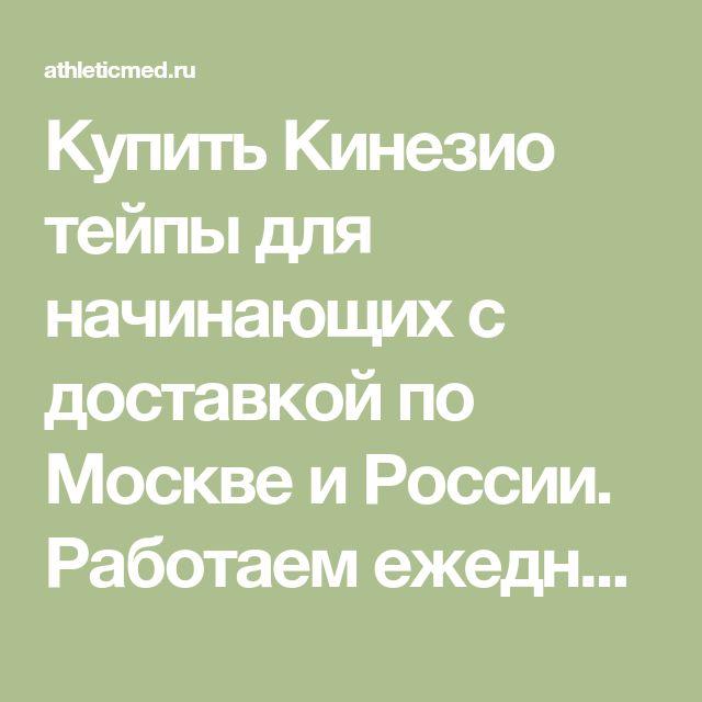 Купить Кинезио тейпы для начинающих с доставкой по Москве и России. Работаем ежедневно с 10:00 до 20:00 Звоните ☎ +7 (499) 136 04 06