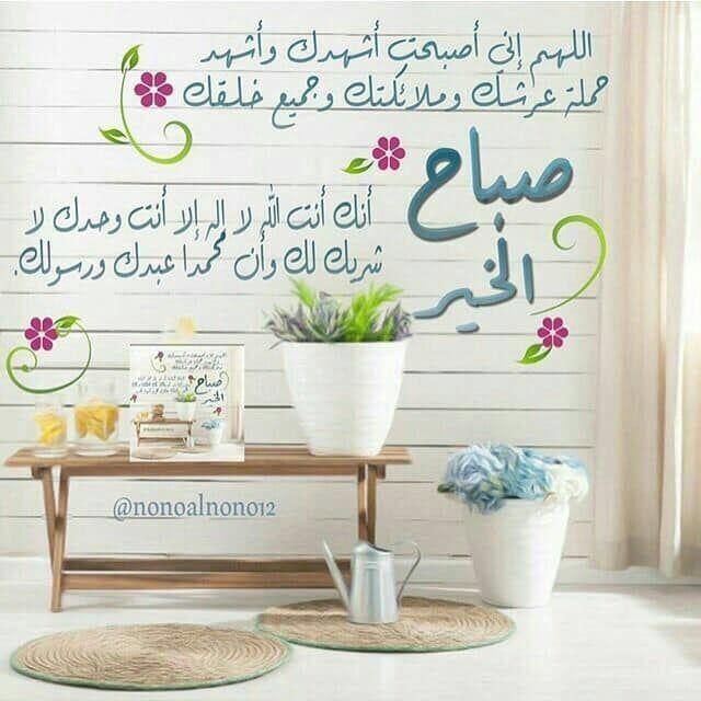 ربي أسألك في هذا الصباح أن تسعد قلب من تصله كلماتي امنحه يا الله حبك و حب من يحبك و حب كل عمل يقربه إل Eid Greetings Good Morning Images Morning