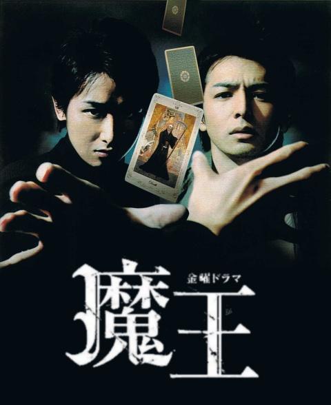 Maō/魔王  大野智 生田斗真