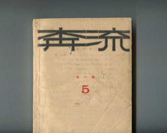 上海百年印刷字体流变:手机时代的黑体宋体太质朴了_网易新闻中心