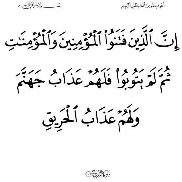 Pin By Hatem Mekni On 085 سورة البروج Arabic Calligraphy Calligraphy