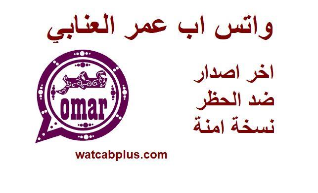 واتساب عمر العنابي 2020 تنزيل واتس اب عمر باذيب عنابي Obwhatsapp Omar Omar Sultan Arabic Calligraphy