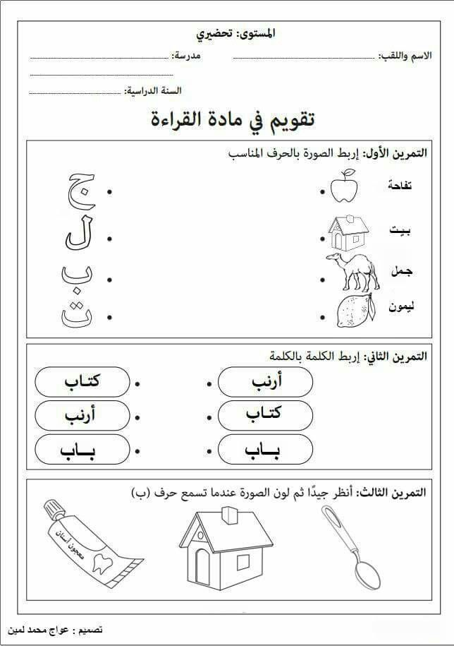alif baa taa tsa for kids amr worksheets. Black Bedroom Furniture Sets. Home Design Ideas