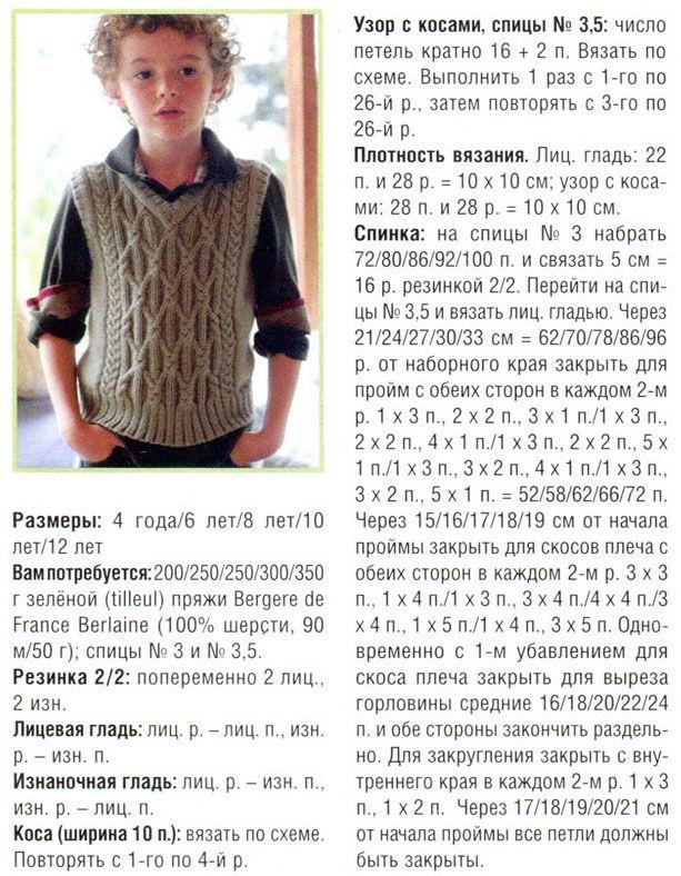 Descrição de agulhas de tricô para coletes menino das crianças