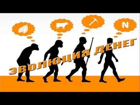 Эволюция денег