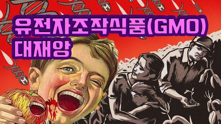 한국인이 무심코 먹는 유전자조작식품(GMO)의 대재앙/ 프리메이슨 인구감축 계획 (The Blitz of GMOs inadvert...