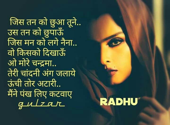 Summary -> Gulzar Shayari In Hindi Read Gulzar Poetry In Hindi