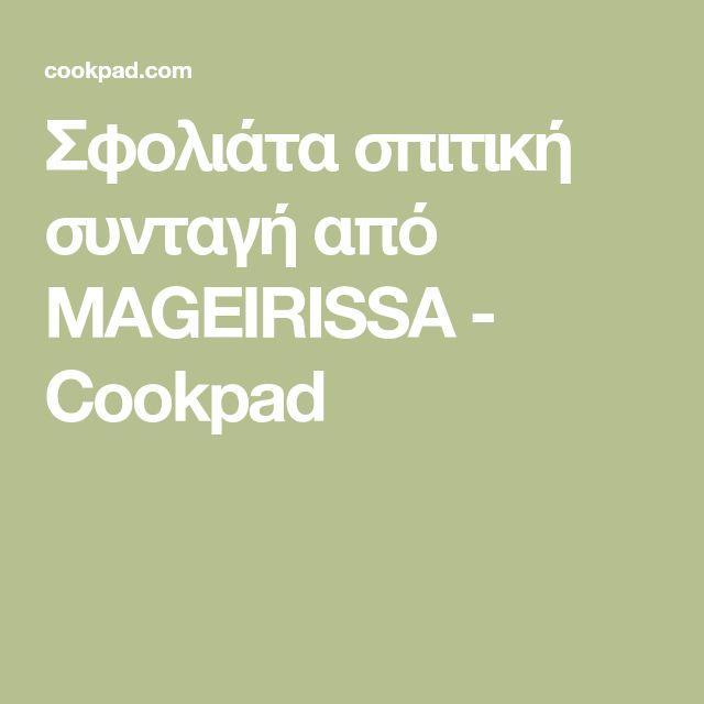 Σφολιάτα σπιτική συνταγή από MAGEIRISSA - Cookpad