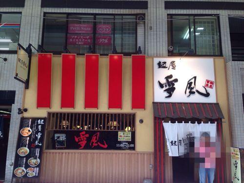 ラーメン すすきの店/狸小路店 麺屋雪風