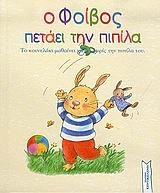 Ο Φοίβος πετάει την πιπίλα Το κουνελάκι μαθαίνει να ζει χωρίς την πιπίλα του