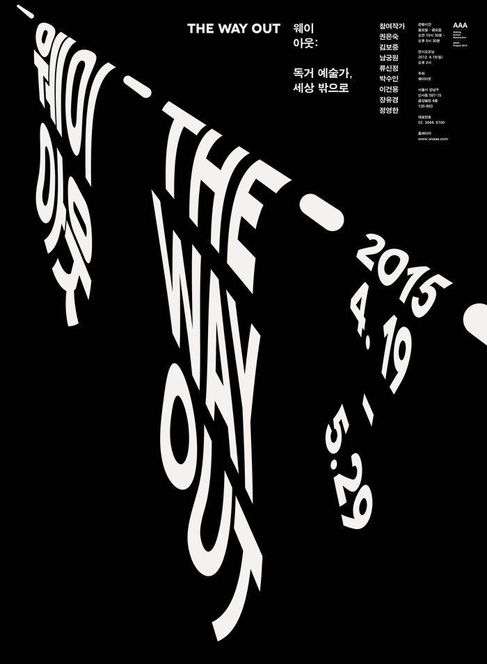 The Way Out - Park Jinhan