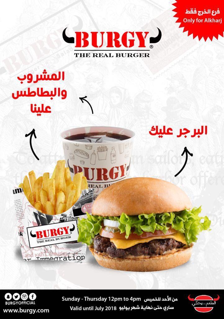 عروض مطاعم برقي الخرج السعودية ليوم الاثنين 30 يوليو 2018 عروض اليوم Real Burger Burger Chicken Burgers