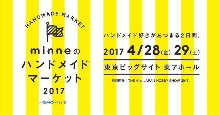 ハンドメイドの作り手とファンがあつまる2日間。ハンドメイドを中心として人と人とのつながりが広がるマーケットイベントです。