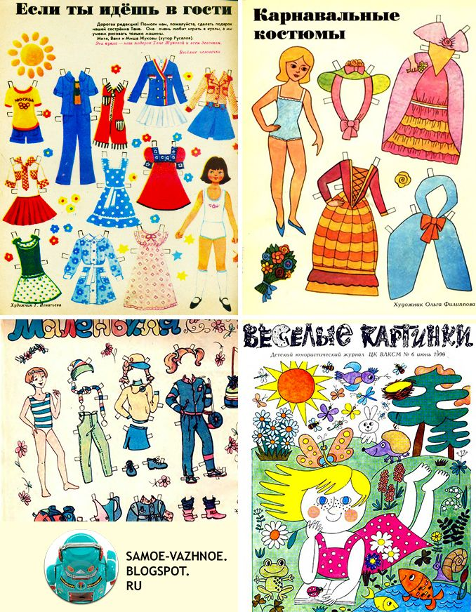 Бумажные куклы из журнала Весёлые картинки