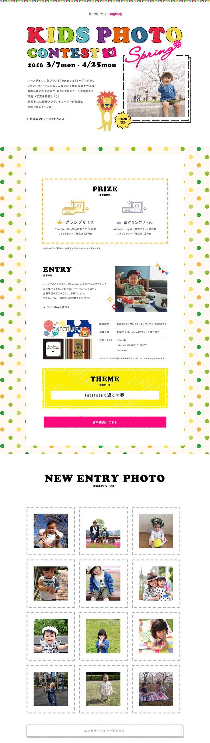 futafuta×Hugmug KIDS BIKE PHOTO CONTEST【サービス関連】のLPデザイン。WEBデザイナーさん必見!ランディングページのデザイン参考に(かわいい系)