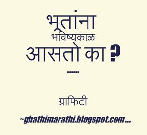 25 Best Marathi Graffiti Images On Pinterest