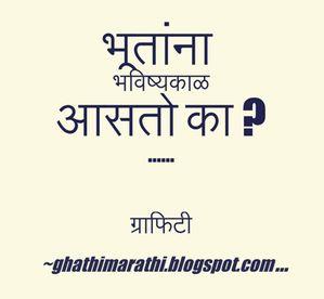 Bhavishyakal...