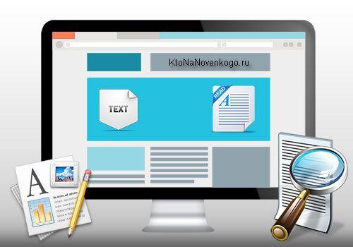 Оптимизация текстов под поисковые системы (продолжение) | KtoNaNovenkogo.ru - создание, продвижение и заработок на сайте