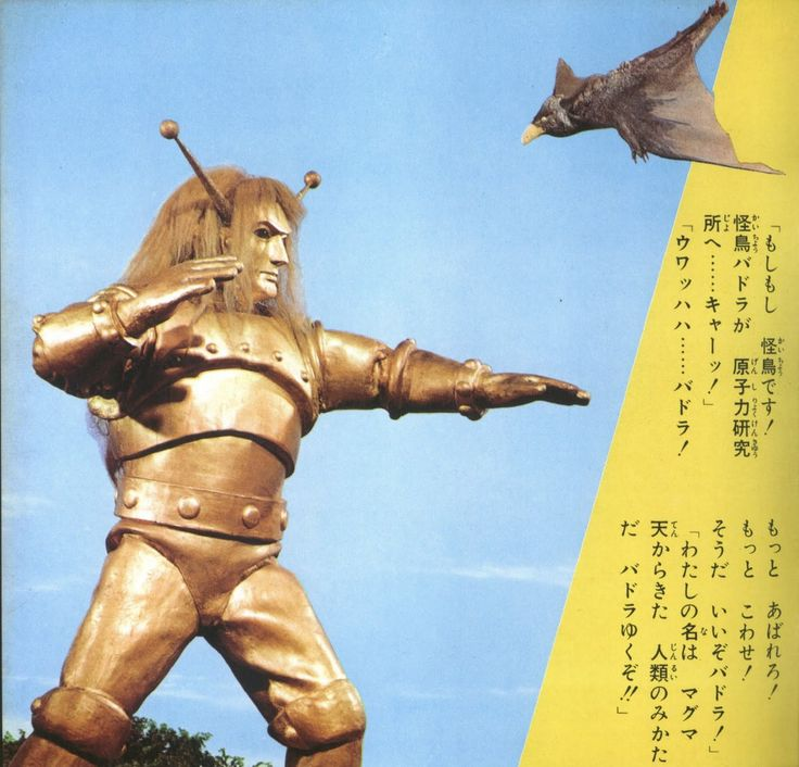 Japanese Sci Fi Art Iso50 Blog: 17 Best Images About My Sista Love Some GOLDAR On