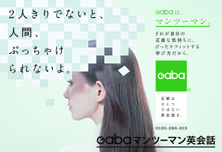 NK_GABA2015_C_ol